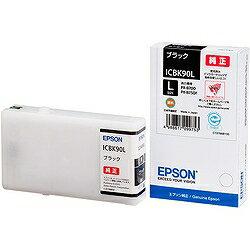 【5000円以上で送料無料】 EPSON セイコーエプソン 純正 インクカートリッジ ブラック 大容量 ICBK90L