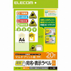 宛名・表示ラベル/速貼/A4/フリーカット/20枚 エレコム EDT-TMQN1