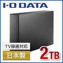 【送料無料】外付けハードディスク【2TB】【テレビ録画】【日本製】【USB3.0】アイオーデータ IPHD-CL2.0UT(HDCL-UT2.0KC互換商品)
