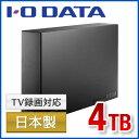 【送料無料】外付けハードディスク【4TB】【テレビ録画】【日本製】【USB3.0】アイオーデータ IPHD-CL4.0UT(HDCL-UT4.0KC互換商品)