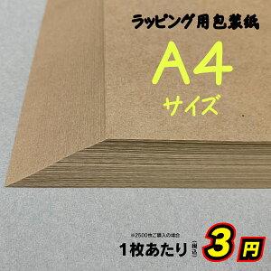 包装紙 2500枚 無地 クラフト ラッピング用 A4 未晒クラフト