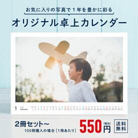 (100冊セット) 母の日 贈り物 ギフト プレゼント 写真入り オリジナルカレンダー 卓上 結婚 父の日