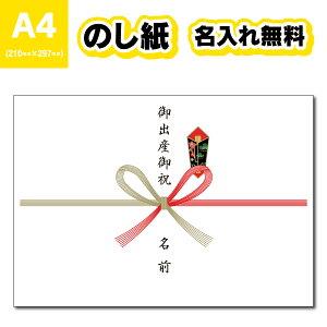 【20枚】 のし紙 熨斗紙 A4サイズ 蝶結び 名入れ 印刷 選べる表書き
