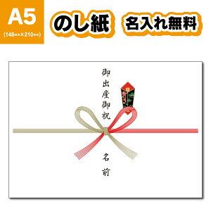 【200枚】 のし紙 熨斗紙 A5サイズ 蝶結び 名入れ 印刷 選べる表書き