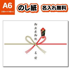 【40枚】 のし紙 熨斗紙 A5サイズ 蝶結び 名入れ 印刷 選べる表書き