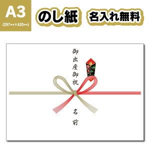 【100枚】 のし紙 熨斗紙 A3サイズ 蝶結び 名入れ 印刷 選べる表書き
