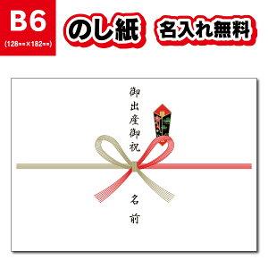 【100枚】 のし紙 熨斗紙 B6サイズ 蝶結び 名入れ 印刷 選べる表書き