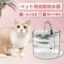 自動給水器 ペット給水器 ペット自動給水器 犬猫水飲み器 1.8L大容量 循環式給水器 活性炭フィルター 超静音 大容量 …