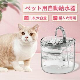 自動給水器 ペット給水器 ペット自動給水器 犬猫水飲み器 1.8L大容量 循環式給水器 活性炭フィルター 超静音 大容量 水洗い可能 組立簡単 お留守番対応