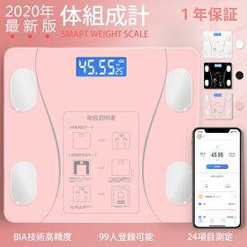 体重計 体組成計 体脂肪計 スマホ連動 最新モデル Bluetooth接続 24健康項目測定 高精度 省エネ BMI/体脂肪率/筋肉量/推定骨量など iPhone/Androidスマホアプリ 父の日ギフト ピンク