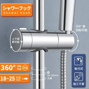 シャワー フック シャワーホルダー スライド用 シャワーヘッドホルダー 直径18mm〜25mmに対応 シャワー ヘッド ホルダー シャワーフック スライドバー 対応 角度調整 可能 修理 交換 送料無料