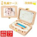 乳歯ケース 名前入れ 送料無料 木製 乳歯入れケース 名前入れ 人気 赤ちゃん 記念 トゥースボックス 乳歯ボックス 写…