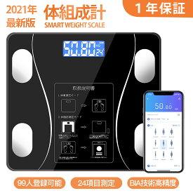 【USB充電式】体重計 体組成計 スマホ連動 体脂肪計 最新モデル Bluetooth接続 送料無料 24項目測定 高精度 省エネ BMI 体脂肪率 筋肉量 推定骨量 デジタル