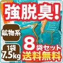 あす楽対応 【送料無料】セリームバイオサンド 8袋セット 1袋7.5kg(6L) 驚異の脱臭力 猫砂 ネコ砂 ねこずな 鉱物系 猫…