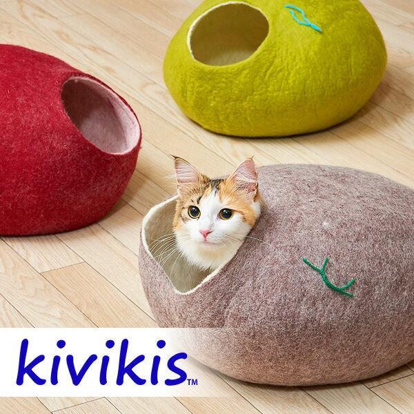 【正規品 キャットハウス kivikis キビキス】 ペットベッド 北欧 ペットハウス 繭 コクーン ウール ハンドメイド フェルト 卵型 ドーム 猫 ネコ ねこ