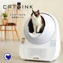 自動ネコトイレ CATLINK 日本正規販売店【送料無料(北海道・沖縄・離島等除く)】[キャットリンク 自動トイレ 猫 自…
