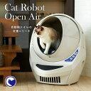 【年末年始ポイントアップ中!!】【OFT】安心保証+電話相談窓口あり キャットロボットオープンエアー 安心サポート リ…