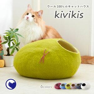 【OFT】【正規品】 キャットハウス kivikis キビキス [ペット ベッド ハウス 手作り おしゃれ おすすめ もこもこ 人気 フェルト ドーム 猫 ネコ ねこ]