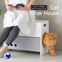 【期間限定セール!!】【OFT】キャットチェアハウス[猫 ネコ ねこ 椅子 いす 収納 ベッド ハウス おしゃれ おすすめ 夏…