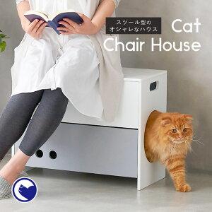 【期間限定セール!!】【OFT】キャットチェアハウス[猫 ネコ ねこ 椅子 いす 収納 ベッド ハウス おしゃれ おすすめ 夏 冬 可愛い 猫の家 昼寝 木製]