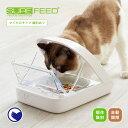 SureFeed マイクロチップ式ペットフィーダー【マイクロチップ・タグ識別あり】 [自動 開閉 給餌機 乾燥防止 衛生 猫 犬 多頭飼い 虫よ…