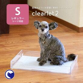 【正規品】クリアレット2(S) 本体 (レギュラーシーツサイズ) [犬 トイレ おしゃれ 透明 ドッグ アクリル デザイナーズ OFT]