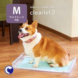 【OFT】【正規品】クリアレット2(M) (ワイドシーツサイズ) [犬 トイレ おしゃれ 透明 ドッグ アクリル デザイナーズ]
