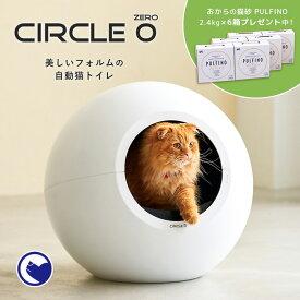 【OFT】自動猫トイレ circle0 + おからの猫砂PULFINO 6箱プレゼント中!【送料無料(北海道・沖縄・離島等除く)】[サークル0 circle-ZERO circle0 サークルゼロ PLUTO ネコトイレ キャットロボット 全自動 パルフィノ おから 砂 猫砂]