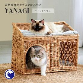 【OFT】 YANAGI キャットハウス [猫ちぐら ねこ 猫 ハウス おうち 2段 多頭飼い ベッド 柳 天然素材]※底面に少しがたつきがあります※