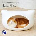【スーパーセール限定特価!!】ねころん しろ[ベッド ハウス おしゃれ おすすめ かわいい 丈夫 人気 室内 猫 ねこ ネコ 小型犬 マット …