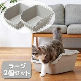 HY cat ラージ グレー 2個セット [猫 ネコ トイレ スプレー対策 飛び散り 飛散ガード]