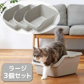 HY cat ラージ グレー 3個セット [猫 ネコ トイレ スプレー対策 飛び散り 飛散ガード]