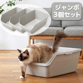 HY cat ジャンボ グレー 3個セット [猫 ネコ トイレ スプレー対策 飛び散り 飛散ガード 大きめ]