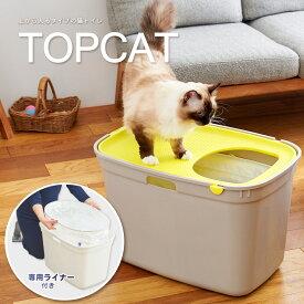TOPCAT 専用ライナー付【トップキャット】 上から入る猫トイレ 2色 [上から 散らからない 掃除 フルカバー ネコトイレ 猫 ネコ ボックス BOX]
