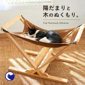 【OFT】 キャットハンモック アドバンス [猫 ネコ ねこ ペット ベッド 木製 国産 日本製 夏 冬 おすすめ おしゃれ モダン シンプル インテリア 快適 工具不要 昼寝]