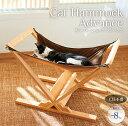 あす楽対応 キャットハンモック アドバンス 【キャットベッド ネコ ねこ 猫 ニャンモック 木製 ペットベッド 国産 日本】