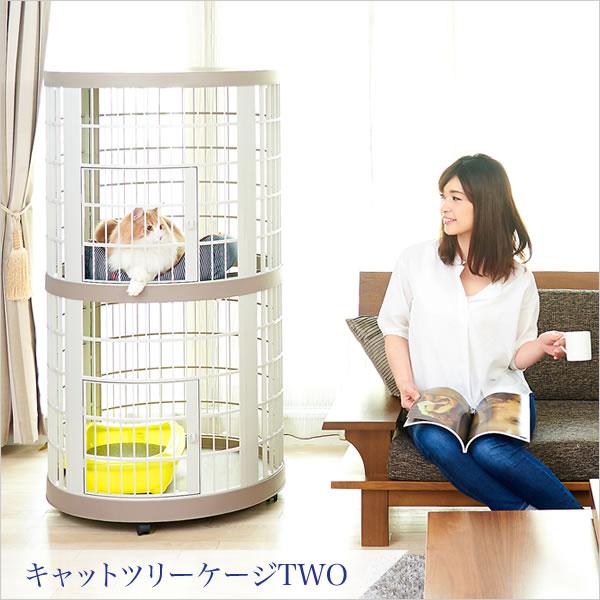 【大型商品】キャットツリーケージ two【大型送料・同梱不可】