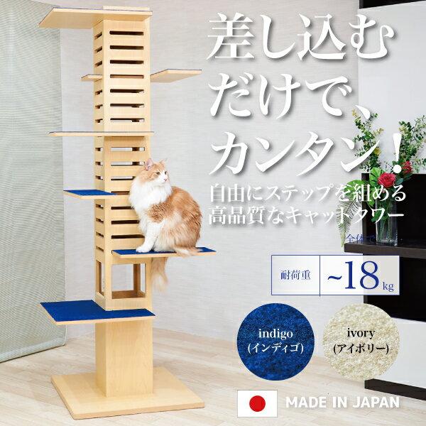 【大型商品】SALE!! 据え置き型キャットタワー necobacoT(ネコバコ T)[日本製]【大型送料・同梱不可】