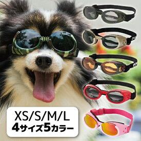 ドグルズ ゴーグル doggles S/M/L/XL 5カラー[犬 ペット ドッグ ゴーグル サングラス アウトドア かわいい おしゃれ かっこいい アクティブ スポーツ ドライブ 超小型犬 小型犬 中型犬 大型犬]