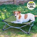 ポータブル ポップアップベッド スモール グリーン [ペット 犬 イヌ キャンプ アウトドア マット ベッド コンパク…