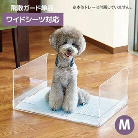 クリアレット2(M) 用 飛散ガード(ワイドシーツサイズ) [犬 トイレ おしゃれ 透明 ドッグ アクリル デザイナーズ]