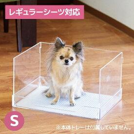 クリアレット2(S) 用 飛散ガード(レギュラーシーツサイズ) [犬 トイレ おしゃれ 透明 ドッグ アクリル デザイナーズ]