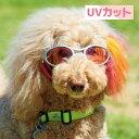 ドグルズ サングラス ピンク 小型犬〜大型犬 5サイズ展開 [犬 ドッグ サングラス ゴーグル]