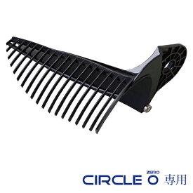 【部品販売】自動猫トイレ サークル0 circle-ZERO 専用シャベル
