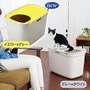 【期間限定ポイントUP中!!】TOPCAT【トップキャット】 上から入る猫トイレ 2色 [上から 散らからない 掃除 フルカバ…
