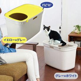 TOPCAT【トップキャット】 上から入る猫トイレ 2色 [上から 散らからない 掃除 フルカバー ネコトイレ 猫 ネコ ボックス BOX]