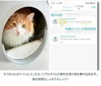 ネコちゃんがトイレにはいったら通知