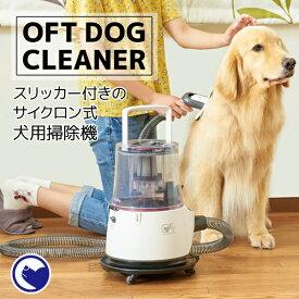 【OFT】OFT DOG CLEANER ドッグクリーナー[ランキング オススメ 人気 ペット クリーナー ブラシ 犬 抜け毛 掃除機 ペットサロン 簡単]