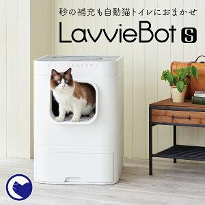 【OFT】安心保証+電話相談窓口あり自動猫トイレ Lavvie Bot S【送料無料(北海道・一部地域等除く)】[ネコ ねこ おすすめ おしゃれ トイレ メンテナンス アプリ 相談 電話対応 ネコ OFT]