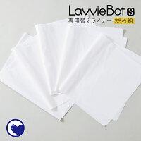 自動ネコトイレLavvieBotS専用替えライナー25枚組